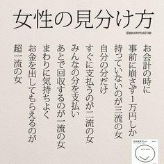 面白い!会計で分かる「女性の見分け方」 女性のホンネ川柳 オフィシャルブログ「キミのままでいい」Powered by Ameba