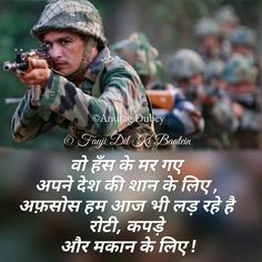 Army Life, Military Life, Indian Army Quotes, Indian Army Wallpapers, Life Truth Quotes, Army Ranks, Lines Quotes, Military Photos, Strong Quotes