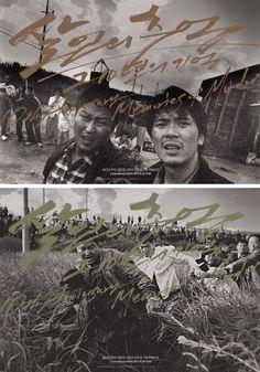 Printed Matter :: alternative graphics - PROPAGANDA :: - 살인의 추억 10주년 기념 특별상영