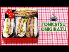 Tonkatsu Onigirazu (Japanese Pork Cutlet Rice Sandwich Recipe)【トンカツおにぎらず!】おにぎらずの発想は無限です! - YouTube