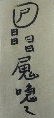 離間符-強力な縁切り護符-|陰陽師・雅の開運☆夢のかなえ方