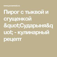 """Пирог с тыквой и сгущенкой """"Сударыня"""" - кулинарный рецепт"""