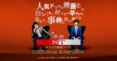 2015.1.14  2014.1.10sat.Roadshow 日本テレビ系・水曜ドラマ「ST赤と白の捜査ファイル」が映画化!