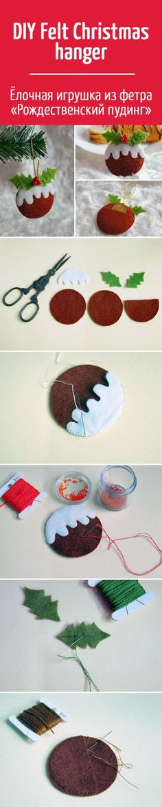 Мастерим из фетра: елочная игрушка «Рождественский пудинг» с сюрпризом / Felt Christmas hanger DIY