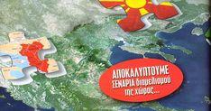 ΑΠΟΚΑΛΥΠΤΟΥΜΕ: Σενάρια διαμελισμού της χώρας – Με σκοτεινά σχέδια στήνουν νέο Κόσοβο                      ΑΠΟΚΑΛΥΠΤΟΥΜΕ: Σενάρια διαμελ... Blog, Blogging