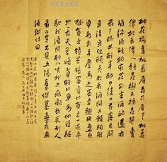 Tang Bohu, Tang Yin . The calligraphic writing of Tang Bohu's poem named Song of Peach Blossom Cottage above