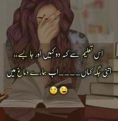Funny baby quotes in urdu Ideas Funny Quotes In Urdu, Funny Baby Quotes, Super Funny Quotes, Jokes Quotes, Memes, Exam Quotes, Study Quotes, Best Funny Jokes, Funny School Jokes