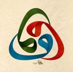Turkish Islamic calligraphy art.  Arabic calligraphy art ottoman style