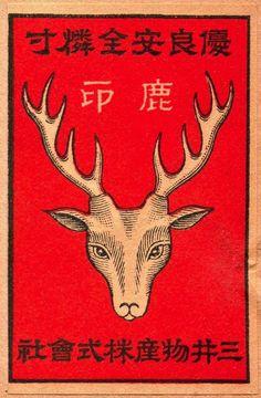 JAPAN / 鹿印 三井物産