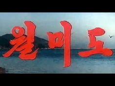North Korean Movie - Wolmido (조선영화 월미도) (1982)