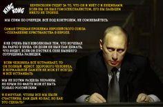 Цитата от Путин