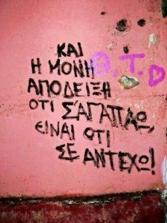 the only proof that I love you is that I put up with you! Kai, I Still Miss You, Graffiti Quotes, Funny Greek, Funny Statuses, Perfection Quotes, Greek Quotes, More Than Words, Be My Valentine