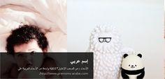 الأسماء العربية | Astafid
