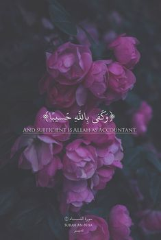 Islamic Qoutes, Muslim Quotes, Religious Quotes, Arabic Quotes, Arabic English Quotes, Quran Quotes Inspirational, Beautiful Islamic Quotes, Hadith Quotes, Allah Quotes