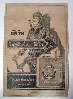 Siam, Thailand & Bangkok Old Photo Thread - Page 42 - TeakDoor.com - The Thailand Forum