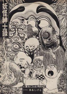 Yokai by Shigeru Mizuki