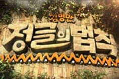 ASK K-POP 정글의 법칙) is a South Korean   reality  - documentary  show on SBS  . It was first aired on October 21, 2011. This show is a hybrid of reality-variety television, natural documentaries, and human drama; a new concept of programming.The cast of celebrities travel to primitive, natural places t