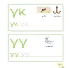 'gh' Greek Writing, Greek Language, Kid Flash, Printables, Illustrations, Teaching, Education, School, Cards