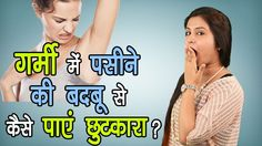 Pasino Ki Badbu Se Chutkara | Sweat Smelling Remedies