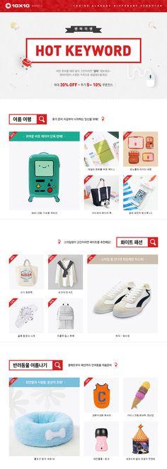 [텐바이텐]HOT KEYWORD | O! Shopping Smart - CJmall