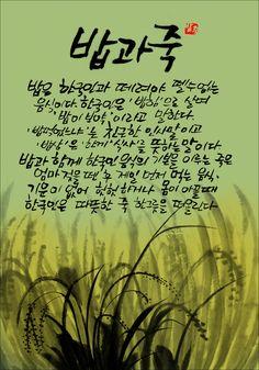 한식_밥과죽