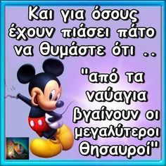 Special Words, Words Quotes, Diy And Crafts, Mickey Mouse, Disney Characters, Fictional Characters, Life, Greek, Fitness