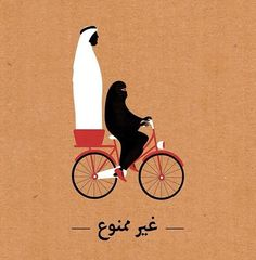 """""""Women are now allowed to drive bicycles in Saudi. """"Not Forbidden"""" reads caption on caricature by @MohammadRSharaf pic.twitter.com/c4nJDxD95..."""