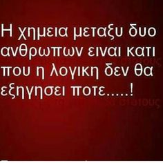 #greekquotes Quotable Quotes, Book Quotes, Life Quotes, Big Words, Greek Words, Feeling Loved Quotes, Perfection Quotes, Meaning Of Life, Greek Quotes