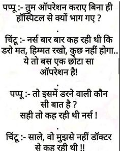 Corny Jokes, Very Funny Jokes, Good Jokes, You Funny, Funny Memes, Fun Jokes, Funny Quotes In Hindi, Desi Quotes, Jokes In Hindi