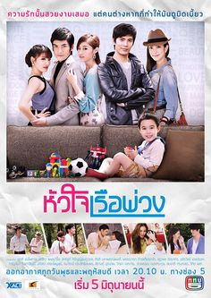 Foreign Movies, Thai Drama, Niece And Nephew, Older Men, Ex Boyfriend, Drama Movies, Theme Song, Artist Names, Screenwriting