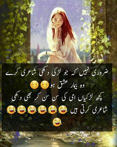 Urdu Funny Quotes, Cute Funny Quotes, Girly Quotes, Jokes Quotes, Funny Relatable Memes, Funny Facts, Weird Facts, Life Quotes, Urdu Poetry Romantic