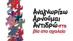 e-mama.gr | Η σχολική βία δεν είναι μαγκιά - e-mama.gr