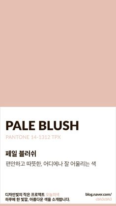 This is a beautiful, light pink, with a little less chroma. It is nice and soft. Flat Color Palette, Neutral Colour Palette, Pantone Swatches, Color Swatches, Pantone Colour Palettes, Pantone Color, Aesthetic Colors, Colour Board, Blush Color