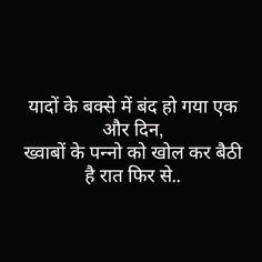 Khwab Shayari In Hindi, ख्वाब शायरी, 2 Line Khwab Shayari Ego Quotes, True Feelings Quotes, Reality Quotes, True Quotes, Words Quotes, Situation Quotes, Snap Quotes, Story Quotes, Quotes Images