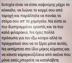 Best Quotes, Life Quotes, Greek Quotes, Poetry Quotes, It Hurts, Lyrics, Teaching, Thoughts, Feelings
