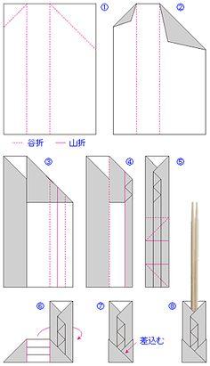 箸袋テンプレート無料ダウンロード 折るだけで簡単に作れる のし付折り紙箸袋の作り方 - 熨斗と水引