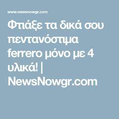 Φτιάξε τα δικά σου πεντανόστιμα ferrero μόνο με 4 υλικά!   NewsNowgr.com
