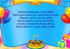 Поздравления с днем рождения брату — Красивые поздравления Cards, Maps, Playing Cards