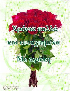 Κάρτες με Ευχές Εορτών και Γενεθλίων Εικόνες με Λουλούδια - giortazo Happy Name Day, Happy Names