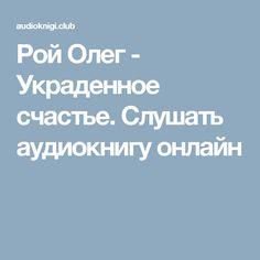 Рой Олег - Украденное счастье. Слушать аудиокнигу онлайн