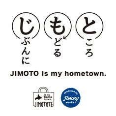 JIMOTOTE(ジモトート)in HOKKAIDO|LOGO
