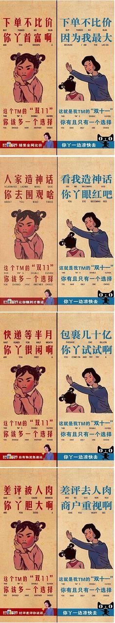 苏宁VS天猫 打脸大战 #文案