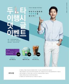 [두타면세점] 이행시 댓글 이벤트 Concept Web, Pop Up Banner, Korea Design, Web Design, Event Banner, Promotional Design, Event Page, Brand Promotion, Poster Layout