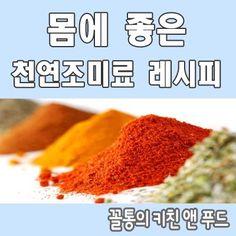몸에 좋은 천연조미료 레시피◈ 녹차소금 ◈재료 : 굵은소금1컵 / 녹차가루1큰술1. 굵은소금은 흐르는물에 한번 헹구어 주고 물기를 빼줍니다.2. 달구어진 팬에서 소금을 볶아주세요.... Food Menu, A Food, Food And Drink, Sauce Recipes, Cooking Recipes, Korean Food, Korean Recipes, Kimchi, Recipe Collection