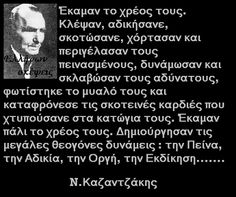 PEIRATIKO REPORTAZ: Νίκος Καζαντζάκης... Wisdom Quotes, Life Quotes, Let Them Talk, Let It Be, Greek Words, Picture Quotes, Quote Pictures, Greek Quotes, Wise Words