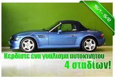 Διαγωνισμός του Andrianakis-auto.gr με δώρο 1 γυάλισμα αυτοκινήτου 4 σταδίων   Διαγωνισμοί με Δώρα 2014 - diagonismoidwra.gr