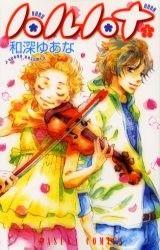 Shoujo, Hana, Princess Zelda, Fictional Characters, Fantasy Characters
