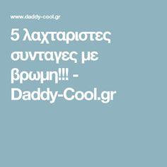 5 λαχταριστες συνταγες με βρωμη!!! - Daddy-Cool.gr Feta, Daddy