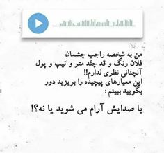 Text Pictures, Love Pictures, Surprise Love Quotes, Sad Texts, Persian Poetry, Aesthetic Photography Nature, Persian Quotes, Baby Girl Pictures, Love Text