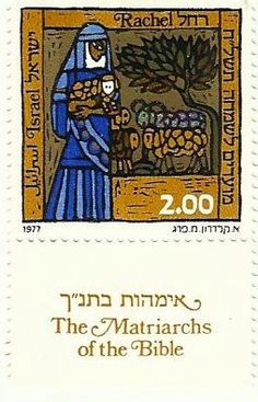 Rachel - The matriarchs of the Bible. Israel postage stamp